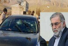 Photo of محسن فخری زادہ کو ریموٹ کنٹرول مشین گن سے قتل کیا گیا، ایرانی میڈیا